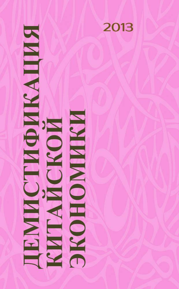 Демистификация китайской экономики / Джастин Йифу Лин; пер. с англ.: М. Недоступ; Фонд Либеральная миссия