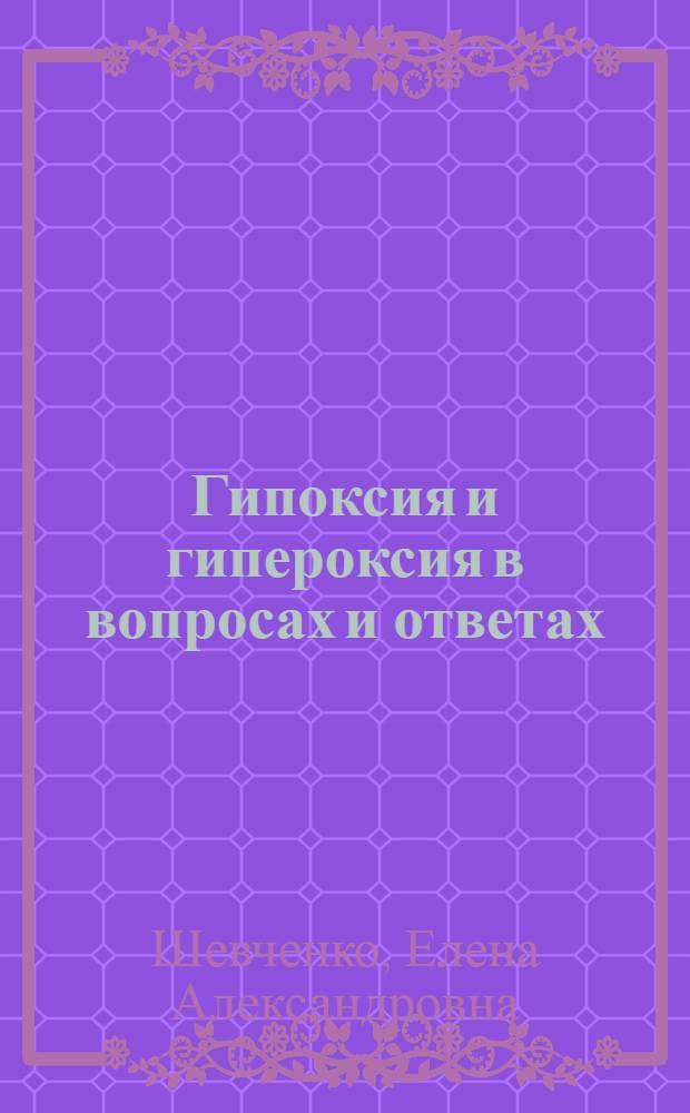 Гипоксия и гипероксия в вопросах и ответах : учебное пособие