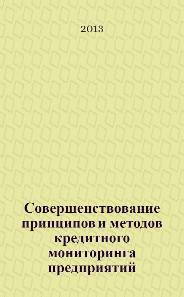 Совершенствование принципов и методов кредитного мониторинга предприятий