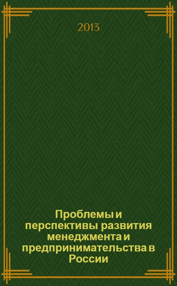 Проблемы и перспективы развития менеджмента и предпринимательства в России : сборник докладов V международной научно-практической конференции (30 ноября 2012 года)