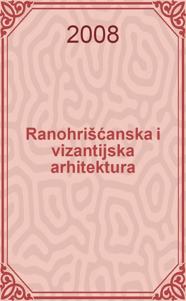 Ranohrišćanska i vizantijska arhitektura = Раннехристианская и византийская архитектура