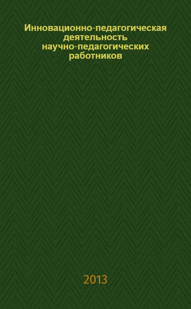 Инновационно-педагогическая деятельность научно-педагогических работников : учебное пособие