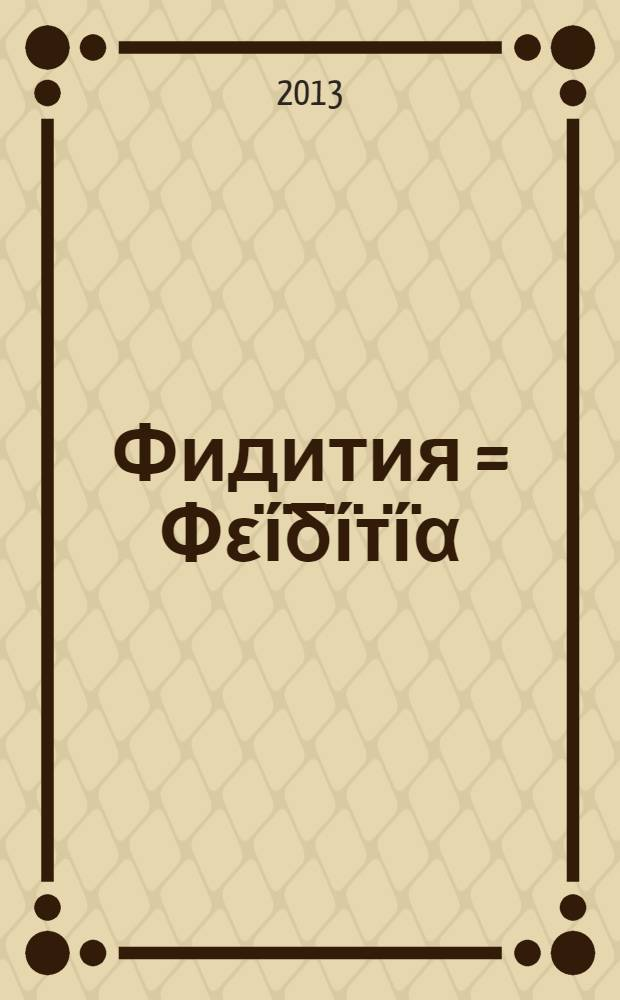 Фидития = Φεΐδΐτΐα : памяти Юрия Викторовича Андреева : сборник научных трудов