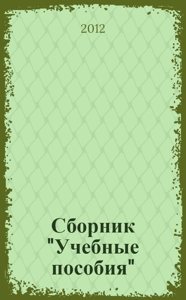 """Сборник """"Учебные пособия"""""""