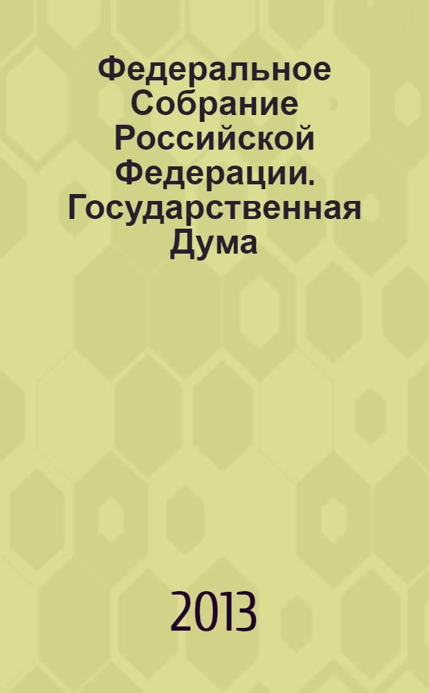 Федеральное Собрание Российской Федерации. Государственная Дума : стенограмма заседаний : бюллетень N° 134 (1372), 13 декабря 2013 года
