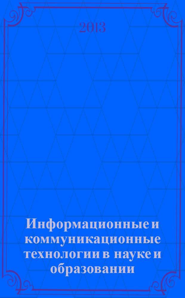 Информационные и коммуникационные технологии в науке и образовании : электронный учебник