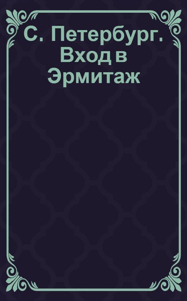 С. Петербург. Вход в Эрмитаж = St. Pétersbourg. Le vestibule de l'Ermitage : открытое письмо