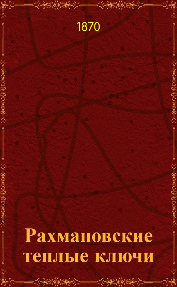 Рахмановские теплые ключи : фотография // [Альбом типов и видов Западной Сибири : альбом фотографий]
