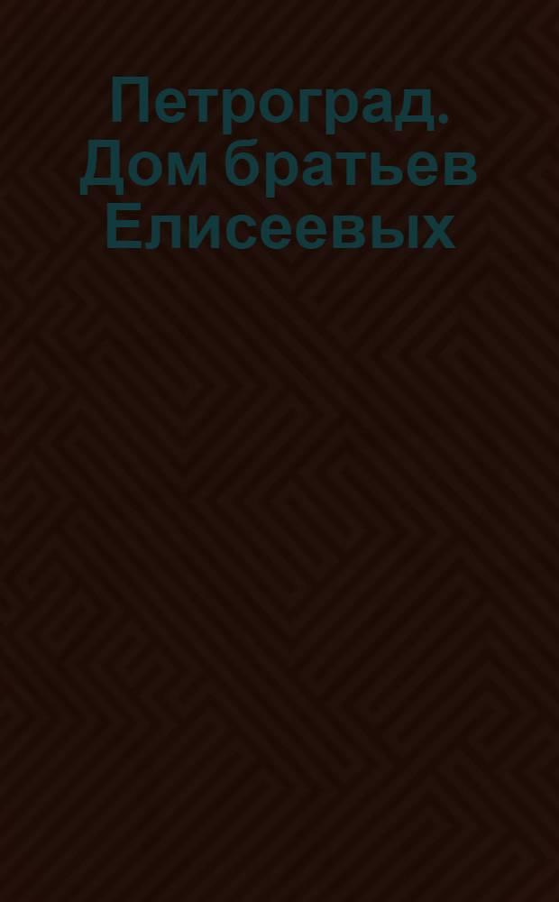 Петроград. Дом братьев Елисеевых = Petrograd. Maison d'Elisejeff frères : почтовая карточка
