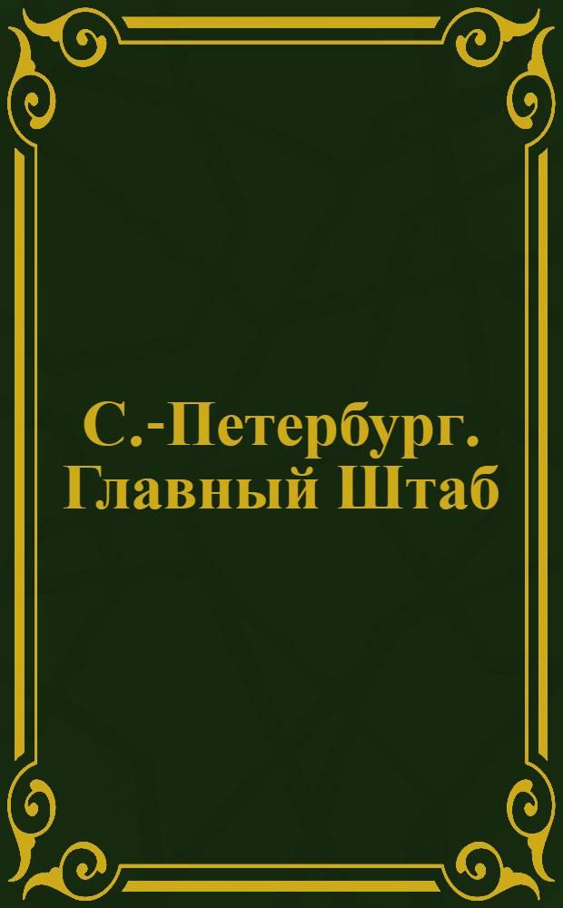 С.-Петербург. Главный Штаб : открытое письмо
