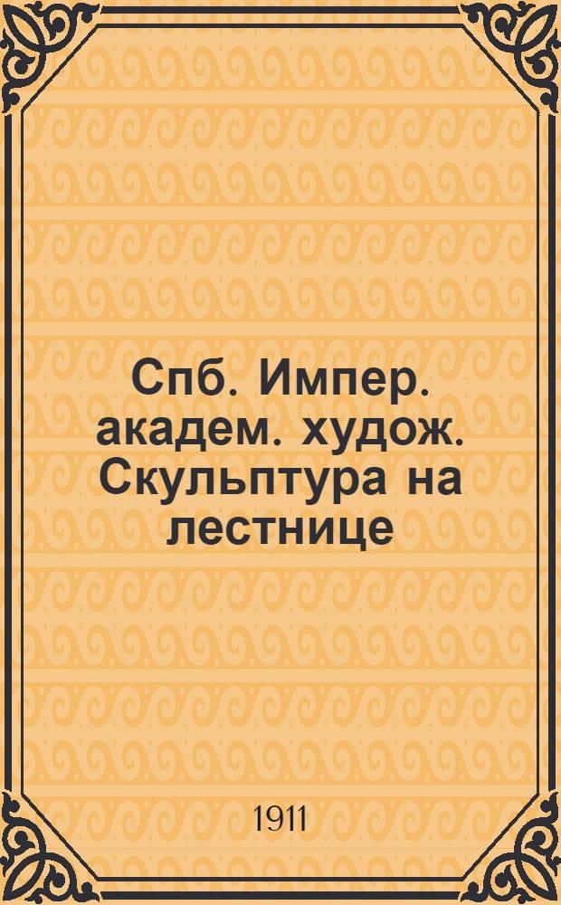 Спб. Импер. академ. худож. Скульптура на лестнице = St.-Pétersbourg. L'Académie Impériale des Beaux Arts. Les statues sur l'escalier : открытое письмо