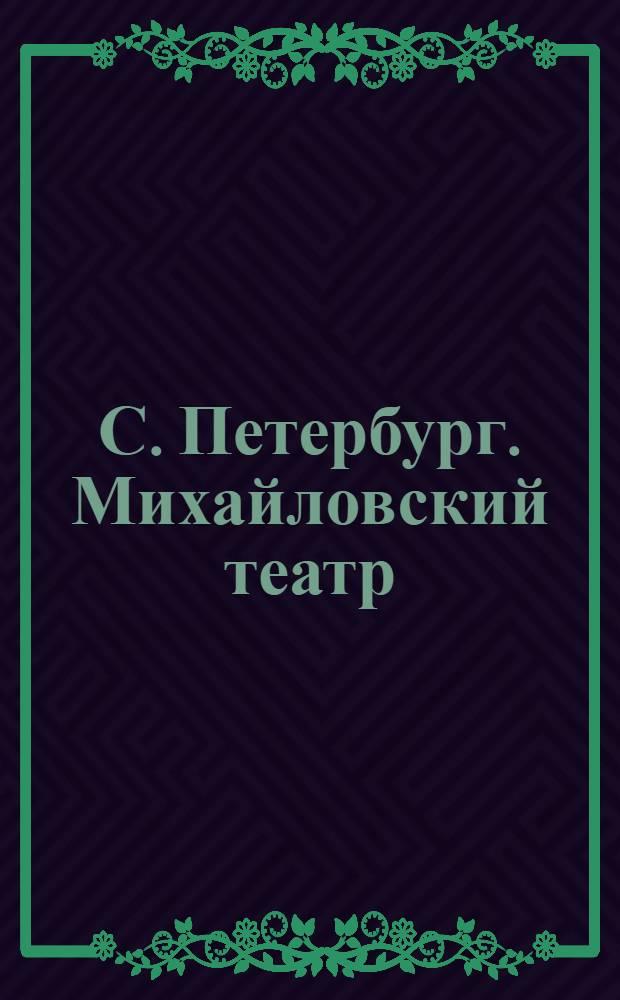 С. Петербург. Михайловский театр = St.-Pétersbourg. Théâtre Michel : открытое письмо