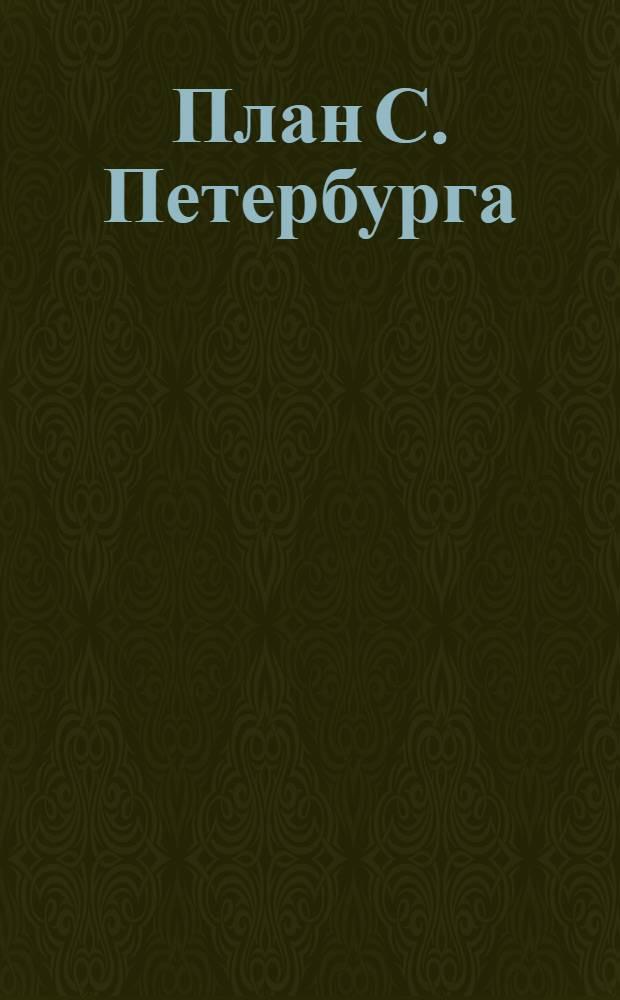 План С. Петербурга : Картогр. зав. А. Ильина С.П.Б. : открытое письмо