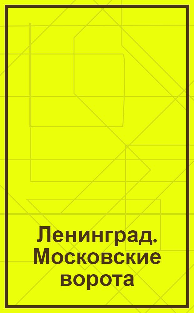 Ленинград. Московские ворота (архит. Стасова) : открытое письмо