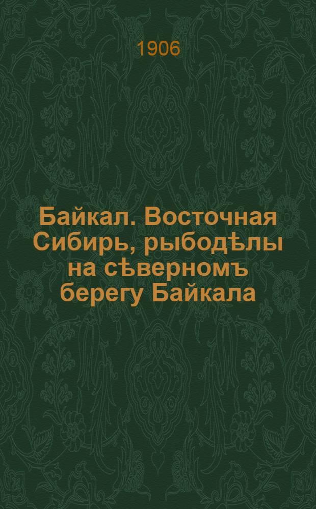 Байкал. Восточная Сибирь, рыбодѣлы на сѣверномъ берегу Байкала