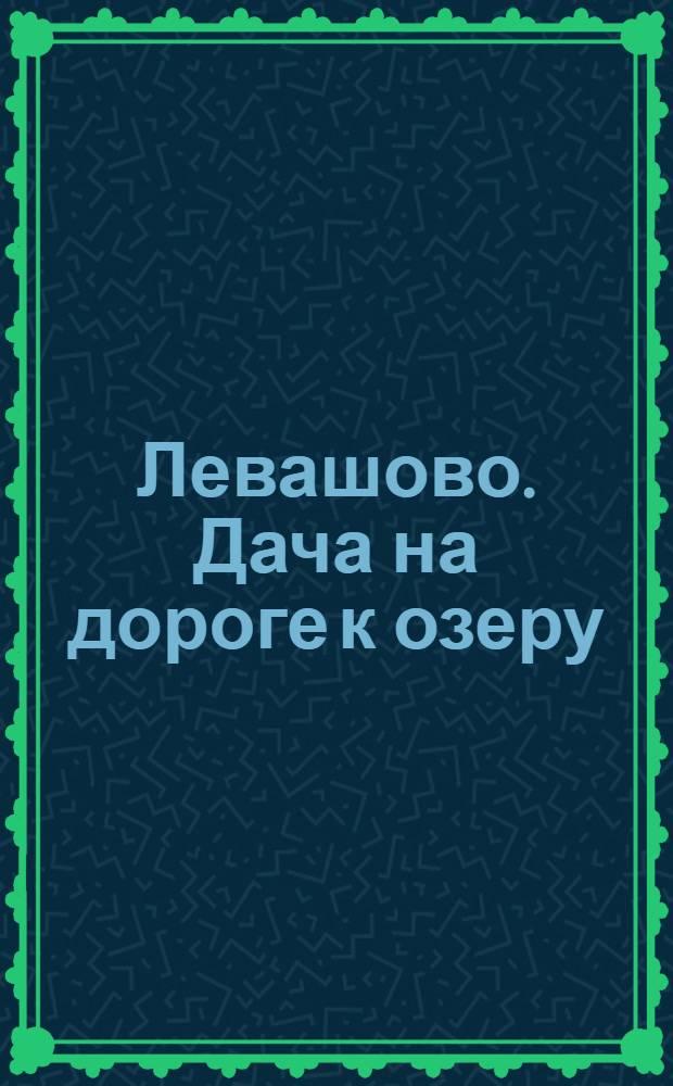 Левашово. Дача на дороге к озеру : открытое письмо