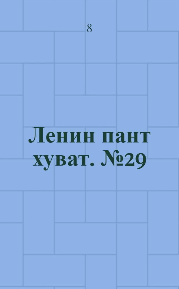 Ленин пант хуват. № 29(315) : № 29(315)
