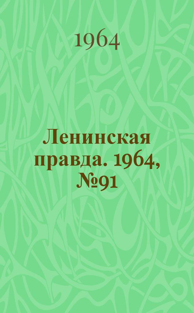 Ленинская правда. 1964, № 91 (495) (11 нояб.) : 1964, № 91 (495) (11 нояб.)