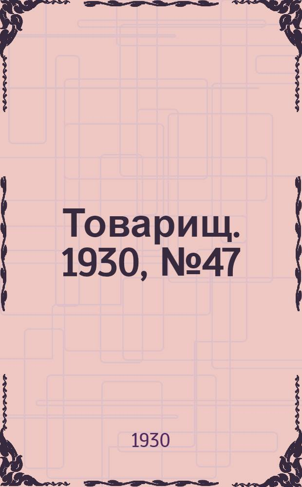Товарищ. 1930, № 47/48[142/143] (30 июня) : 1930, № 47/48[142/143] (30 июня)