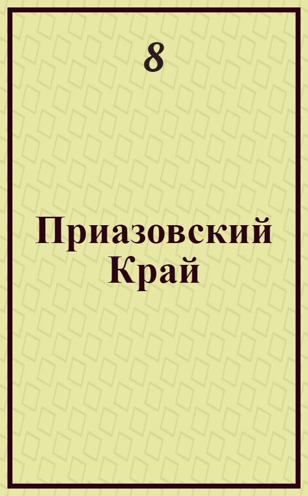 Приазовский Край : Ежедневная газета. Политическая, экономическая и литературная. № 87 : № 87