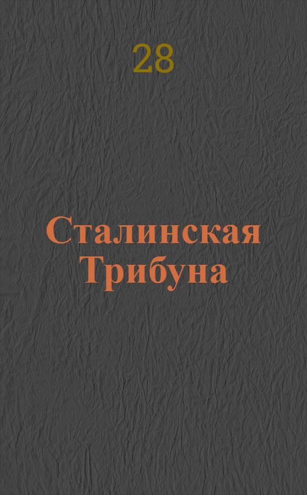Сталинская Трибуна : Орган Ханты-Мансийского окружкома и Самаровского райкома ВКП(б) и Ханты-Мансийского окрсовета депутатов трудящихся. № 149(3372) : № 149(3372)