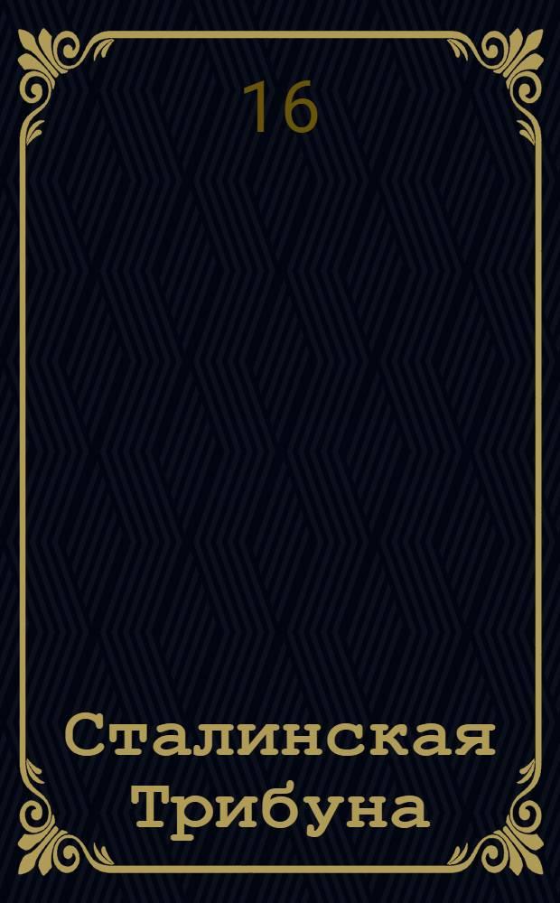 Сталинская Трибуна : Орган Ханты-Мансийского окружкома и Самаровского райкома ВКП(б) и Ханты-Мансийского окрсовета депутатов трудящихся. № 225(3426) : № 225(3426)
