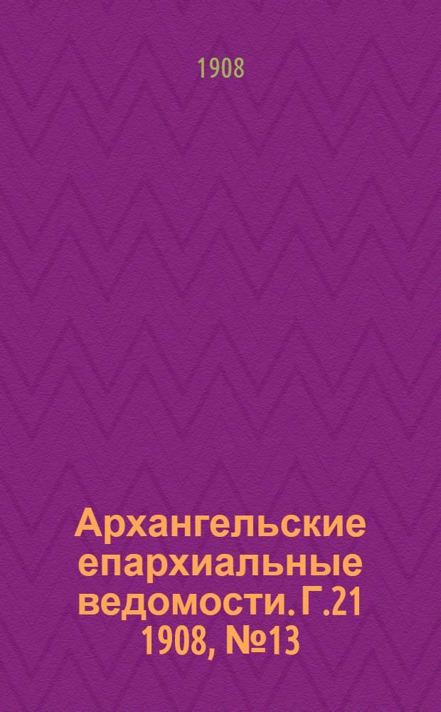 Архангельские епархиальные ведомости. Г.21 1908, №13(15 июля)