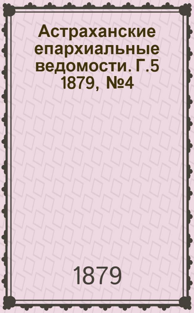Астраханские епархиальные ведомости. Г.5 1879, №4(28 янв.)