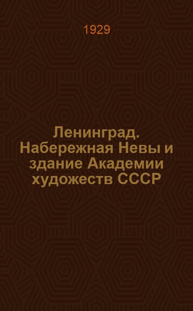 Ленинград. Набережная Невы и здание Академии художеств СССР : почтовая карточка