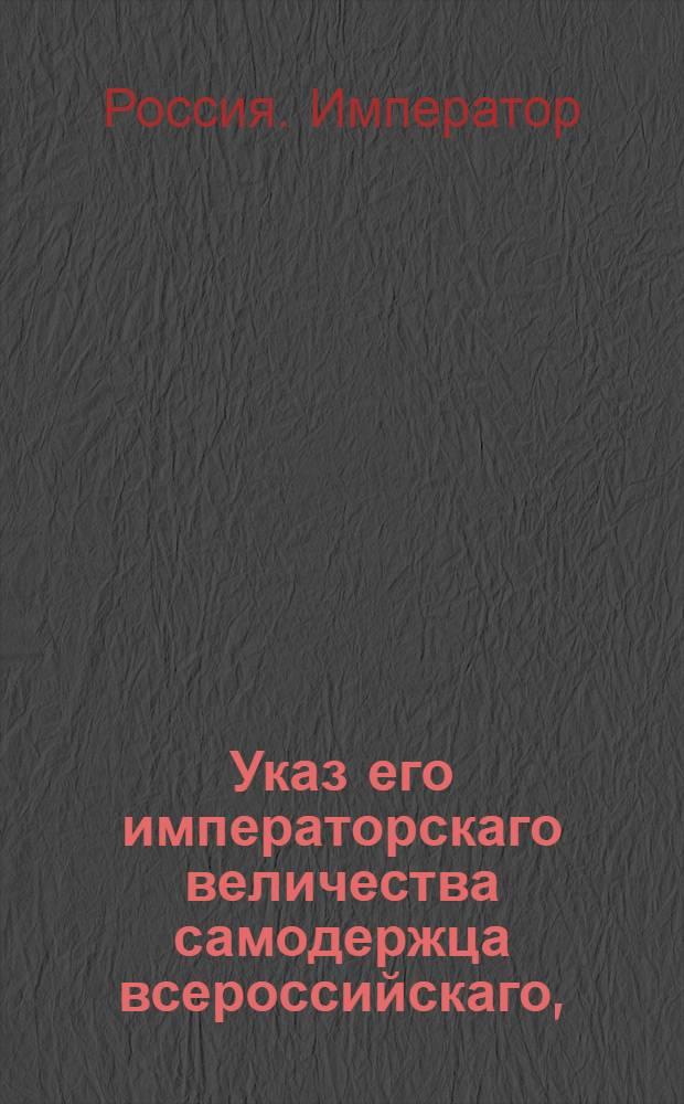 Указ его императорскаго величества самодержца всероссийскаго, : О рассылке указа о восстановлении в Малороссии правления и судопроизводства сообразно тамошним правам и прежним обрядам