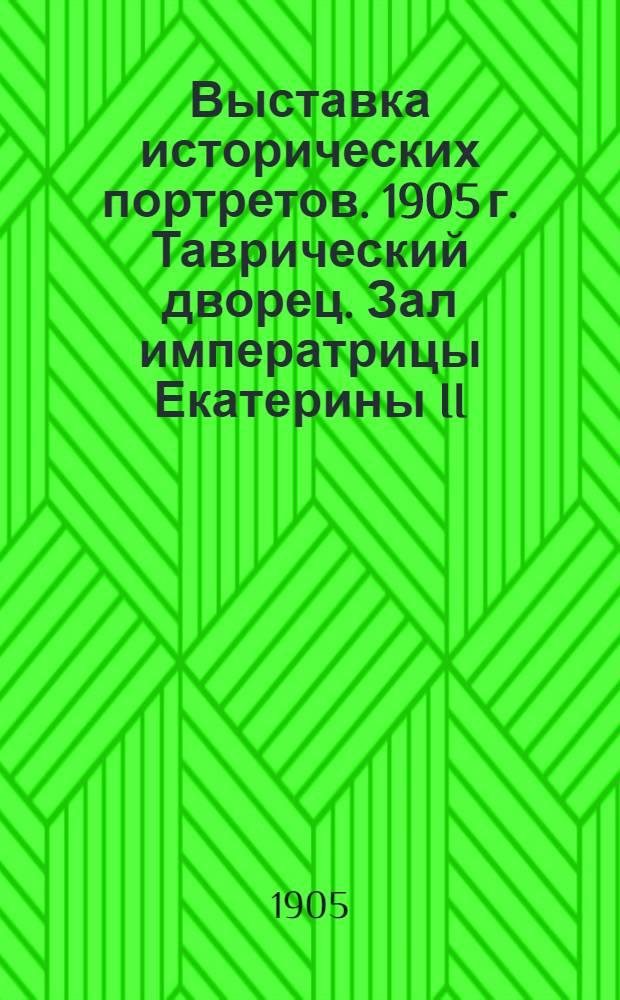 Выставка исторических портретов. 1905 г. Таврический дворец. Зал императрицы Екатерины II : открытое письмо