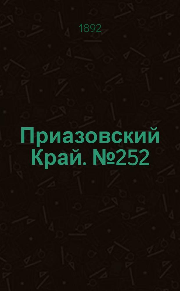 Приазовский Край. № 252 (30 сент.) : № 252 (30 сент.)