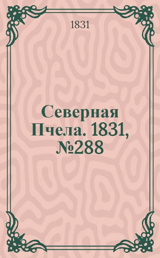 Северная Пчела. 1831, №288 (18 дек.) : 1831, №288 (18 дек.)