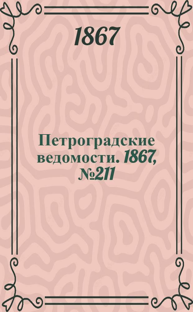 Петроградские ведомости. 1867, №211 (2 авг.)