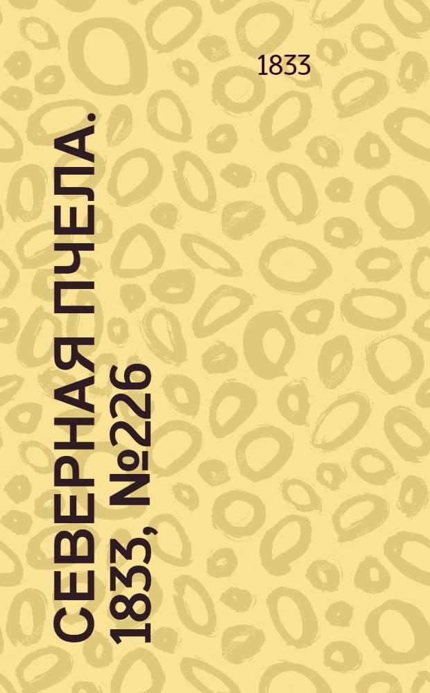 Северная Пчела. 1833, №226 (6 окт.) : 1833, №226 (6 окт.)