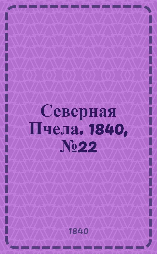 Северная Пчела. 1840, №22 (27 янв.) : 1840, №22 (27 янв.)