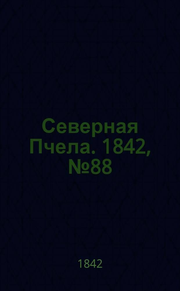 Северная Пчела. 1842, №88 (23 апр.) : 1842, №88 (23 апр.)