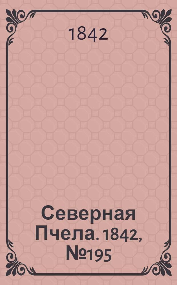 Северная Пчела. 1842, №195 (2 сент.) : 1842, №195 (2 сент.)