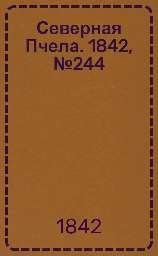 Северная Пчела. 1842, №244 (31 окт.) : 1842, №244 (31 окт.)