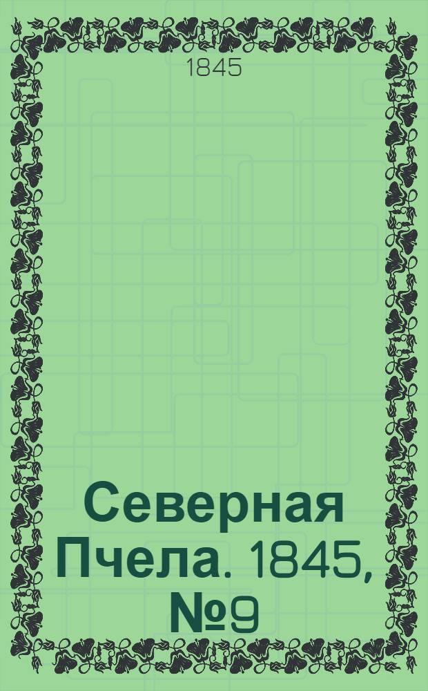 Северная Пчела. 1845, №9 (12 янв.) : 1845, №9 (12 янв.)