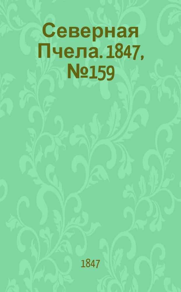 Северная Пчела. 1847, №159 (16 июля) : 1847, №159 (16 июля)