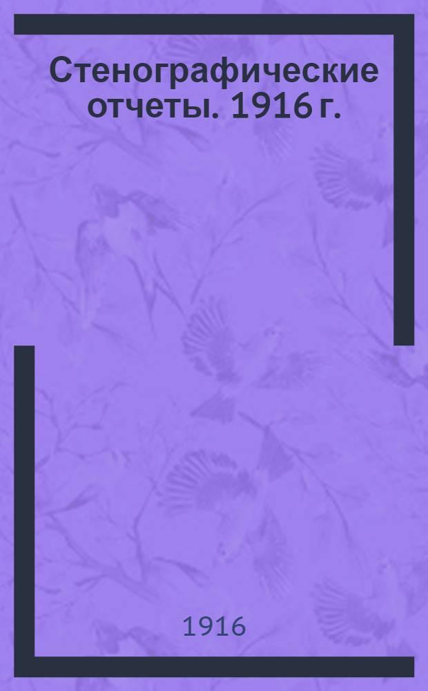 Стенографические отчеты. [1916 г.] : Приложение к стенографическим отчетам Государственного Совета
