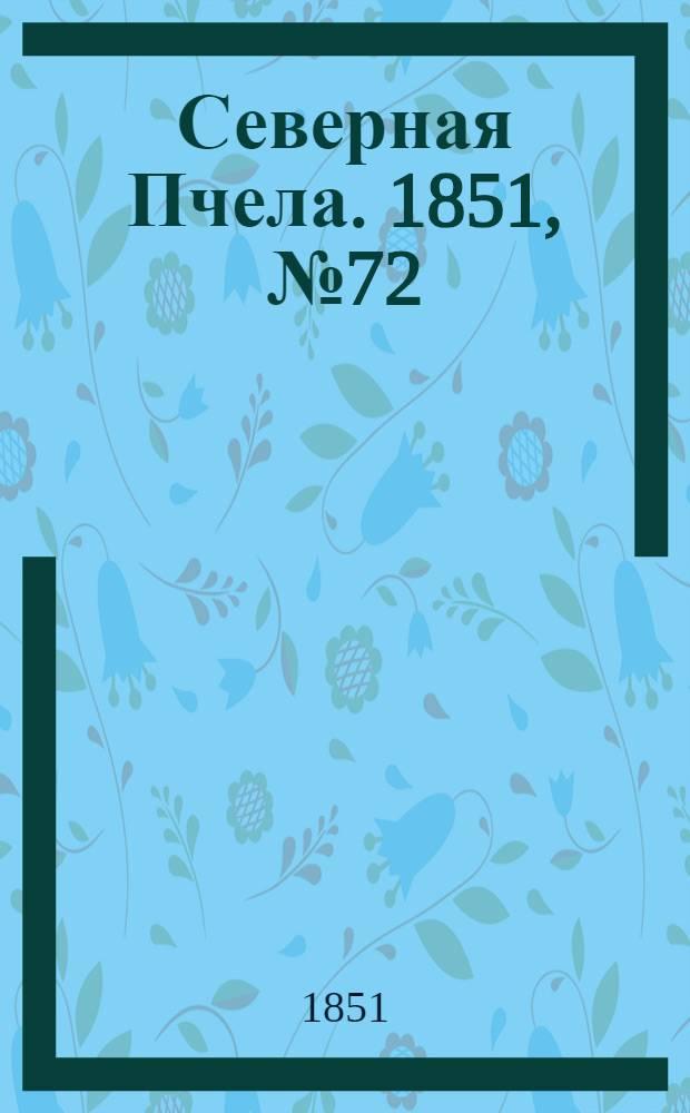 Северная Пчела. 1851, №72 (30 марта) : 1851, №72 (30 марта)