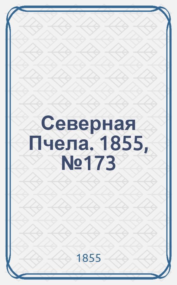 Северная Пчела. 1855, №173 (10 авг.)