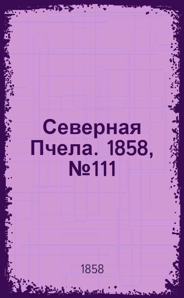Северная Пчела. 1858, №111 (23 мая)