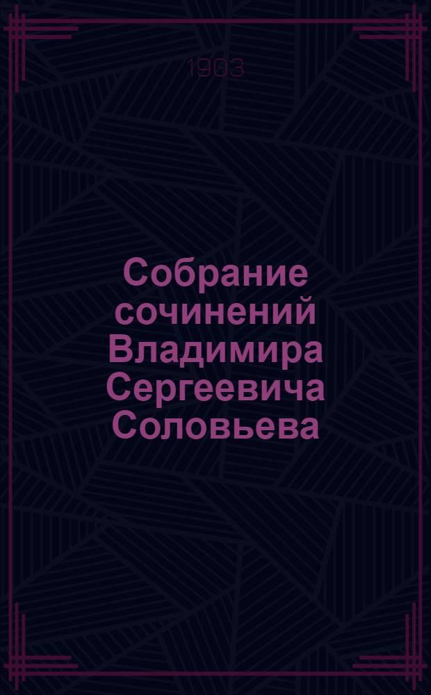 Собрание сочинений Владимира Сергеевича Соловьева : т. 1-9. Т. 8