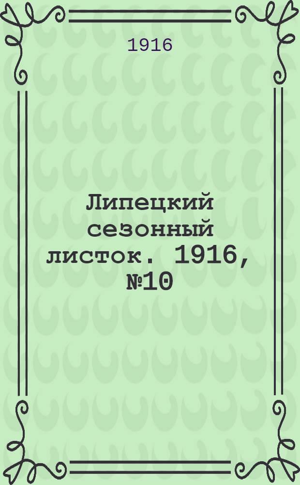 Липецкий сезонный листок. 1916, № 10 (3 июля) : 1916, № 10 (3 июля)