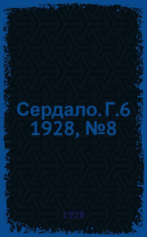 Сердало. [Г.6] 1928, № 8(321) (28 янв.) : [Г.6] 1928, № 8(321) (28 янв.)