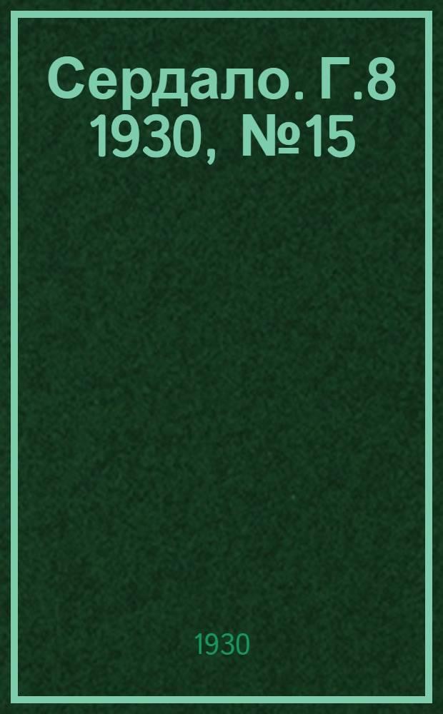 Сердало. [Г.8] 1930, № 15(503) (13 февр.) : [Г.8] 1930, № 15(503) (13 февр.)