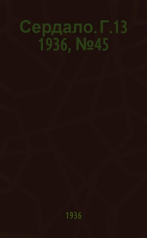 Сердало. Г.13 1936, № 45(1343) (5 июня) : Г.13 1936, № 45(1343) (5 июня)
